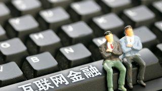 银谷,赋能,金融服务,在线,互联网,理念 东方银谷旗下银谷在线:互联网金融服务实体经济 科技赋能监管理念与手段