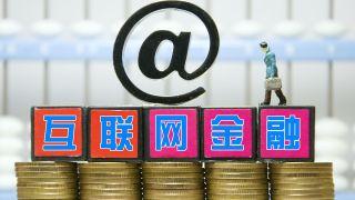 """持牌,互联网,潜在,能否,优势,金融 持牌吸""""金"""" 金融能否成为互联网公司潜在的优势"""
