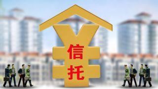 """信托,几成,定局,上位,基建,收缩 房地产信托规模收缩几成定局 基建信托或""""上位"""""""