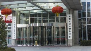 """互联网,金融,供应链,工作组,协会,成立 中国互联网金融协会成立""""互联网+供应链金融""""工作组"""