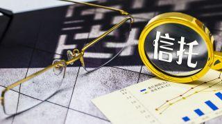 信托,广阔,范围,基金,投资 投资范围更广阔 让管信托的帮你选基金