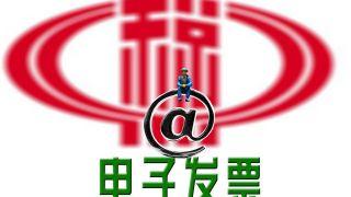 AI,援持,瞄向,区块,风口,京东 云南开出全国首张区块链电子冠名发票