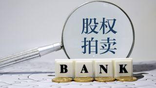 """现流,变卖,常态,降价,拍卖,司法 银行股权司法拍卖屡现流拍 降价、""""变卖""""成常态"""
