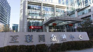 风控,互金,热度,不减,核心,融资 中国互金协会筹备互联网银行专业委员会;确定银行数字化转型等为工作重点