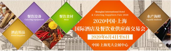 2020,HCCE,餐饮业,展览会,用品,酒店 2020上海国际酒店用品及餐饮业展览会HCCE 上海国际酒店及餐饮业供应商交易会
