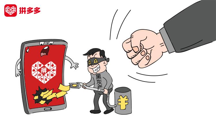 拼多多协助广东等多地警方打击涉赌,网络诈骗等黑灰产