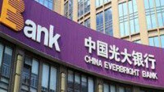 力推,光大银行,数字化,转型,率先,升级 光大银行率先成立数字金融部 力推数字化转型升级