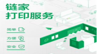 链家,42,便民,门店,打印,体验 北京链家在42家门店试点云打印 升级便民服务体验