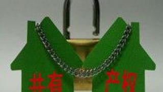 产权,养老,首个,发放,共有,项目 北京首个共有产权养老项目产权证发放