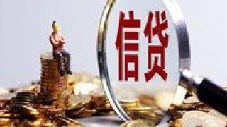 长三角,助力,一体化,优化,银行业,供给 加大信贷支持力度 优化金融供给能力 上海银行业助力长三角区域一体化发展