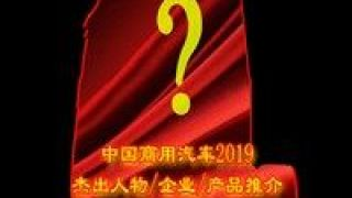 """2019,揭晓,商用,提名,杰出,车型 """"中国商用汽车2019年度杰出企业/车型/人物""""提名揭晓"""