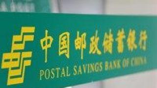 增持,13.52,邮储,邮政,累计,集团 邮储银行:邮政集团已累计增持13.52亿元股份
