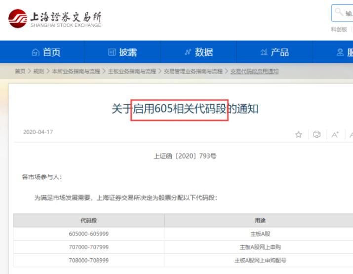 """改革过渡期创业板再迎两新兵 沪市迎来""""605""""号段时代"""