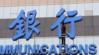 IPO,获批,一阶,商行,冲刺,变更 股权变更获批 上海农商行冲刺IPO再上一阶
