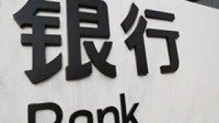 细察,注资,专项,三个,银行,问题 专项债注资银行三个问题当细察