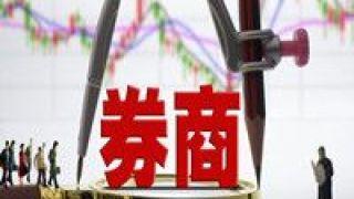 可期,拓展,券商,业务,业绩,不断 业务不断拓展 券商业绩增长可期