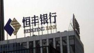 恒丰,践行,高质量,分行,转型,零售 恒丰银行北京分行:践行零售转型 实现高质量发展