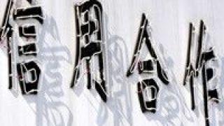农信社,商行,汕头,海湾,改制,挂牌 全国最后一家二级农信社 改制完成 广东汕头海湾农商行挂牌
