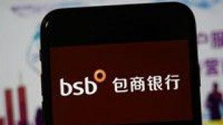包商,一中院,清算,受理,北京市,破产 北京市一中院受理 包商银行破产清算申请