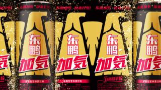 东鹏饮料IPO:主营产品遭健康质疑 广告砸出来的业绩有下降风险