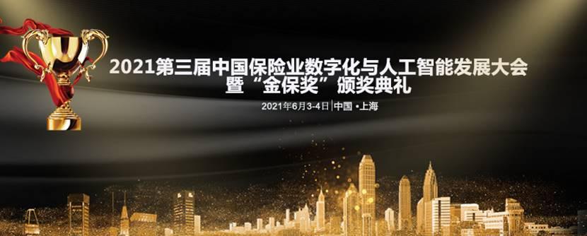 """021第三届中国保险业数字化与人工智能发展大会暨""""金保奖""""颁奖典礼参会报名火热进行中"""""""