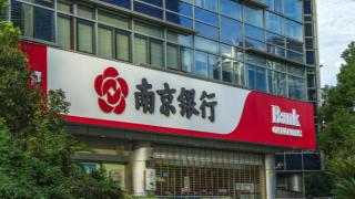 储粮,南京,融资,业务,持续,银行 南京银行持续融资 为业务发展储粮