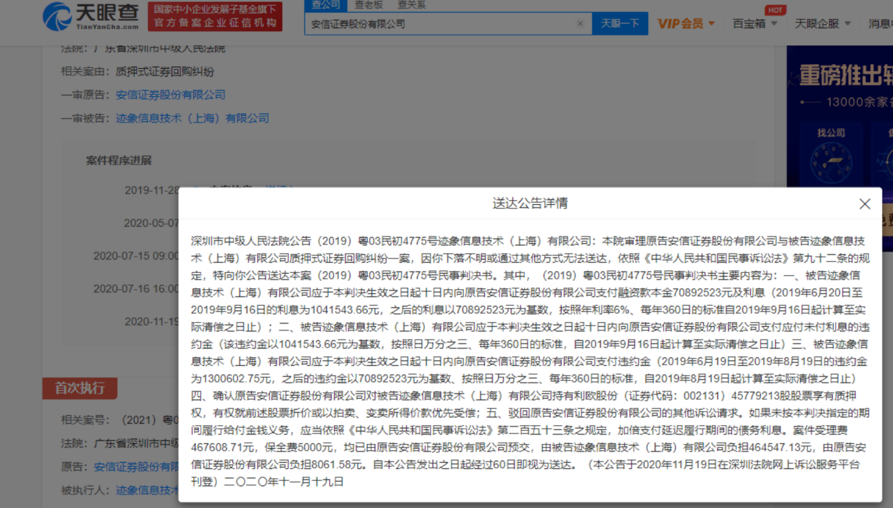 安信证券质押业务频频踩雷,6.48亿元能否收回?