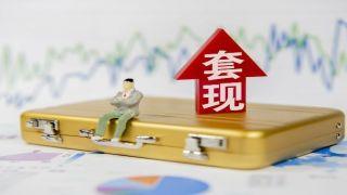 20,中银,套现,低迷,密集,股东 中银证券业绩低迷,两股东3个月密集套现超20亿元