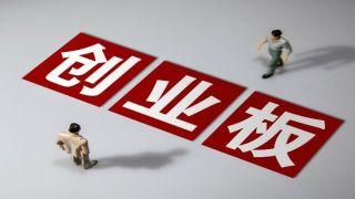 鲁华泓,IPO,惨遭,否决,高分子,供应商 创业板IPO审核3过2! 新型高分子材料供应商鲁华泓锦惨遭否决