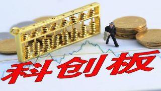 过会,IPO,科创板,光伏,制造商,审核 科创板IPO审核2过2! 全球知名光伏产品制造商顺利过会
