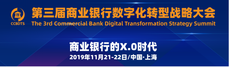 第三届商业银行数字化转型战略大会将于11月21-22日在沪召开!